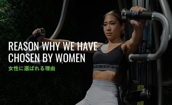 女性に選ばれる理由
